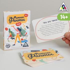 Фанты «Фитнес», 20 карт, 14+