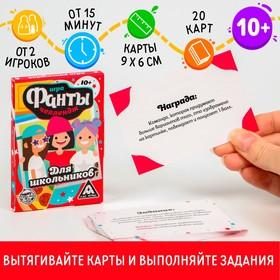 Фанты «Челлендж для школьников», 20 карт, 10+