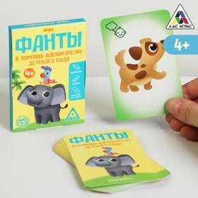 Фанты «В помощь воспитателю детского сада», 20 карт, 4+