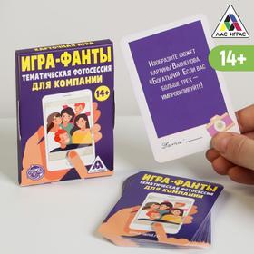 Фанты «Тематическая фотосессия для компании», 20 карт, 14+