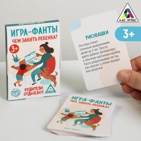 Фанты «Чем занять ребенка?», 20 карт, 3+