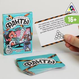 Фанты «Антивирусные», 20 карт, 16+