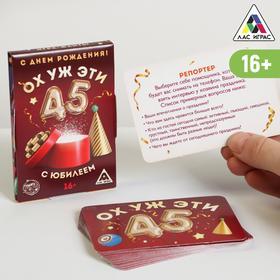 Фанты «Ох уж эти 45» С Днём Рождения, 20 карт, 16+