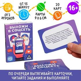 Фанты «Выложи в соцсеть», 20 карт, 16+