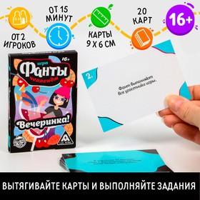 Фанты«Челлендж Вечеринка!», 20 карт, 16+