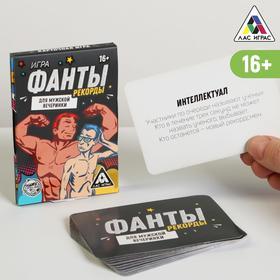 Фанты «Рекорды» для мужской вечеринки, 20 карт, 16+