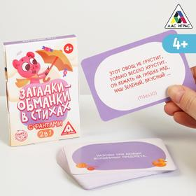 Карточная игра «Загадки-обманки» в стихах, с фантами, 4+