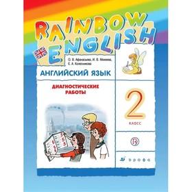 Английский язык Rainbow English. 2 класс. Диагностические работы. Афанасьева О.В.