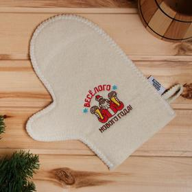 """Bath mittens with silk-screen printing """" Happy New year!"""""""