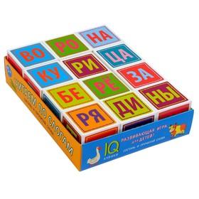 Кубики «Читаем по слогам», 12 штук, в поддончике