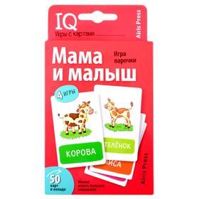 Умные игры с картами. Мама и малыш. Игра парочки Куликова Е.Н., Сухарева О.В.