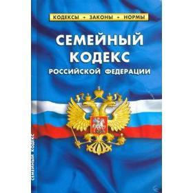 Семейный кодекс РФ (по сост. на 25. 01. 20)