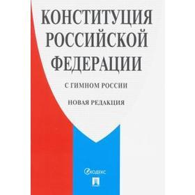 Конституция РФ, с гимном России. Новая редакция