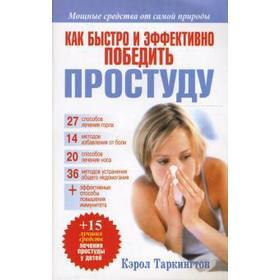 Как быстро и эффективно победить простуду. Таркингтон К.