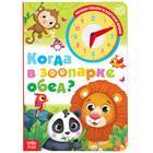 Книга с часиками картонная «Когда в зоопарке обед?» 10 стр. - фото 106749535