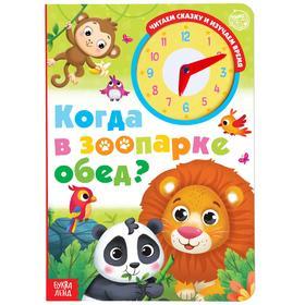 Книга с часиками картонная «Когда в зоопарке обед?» 10 стр.