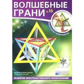 Волшебные грани. №15. Звёздчатый октаэдр. Звёздчатый многогранник
