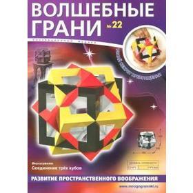Волшебные грани. №22. Соединение трех кубов
