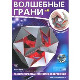 Волшебные грани. №6. Четырнадцатая звездчатая форма икосаэдра