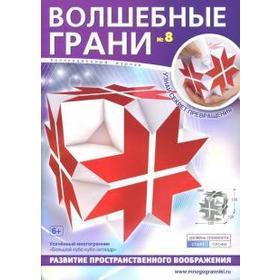 Волшебные грани. №8. Усечённый многогранник. Большой кубо-кубо-октаэдр