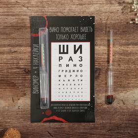Виномер «Вино помогает видеть только хорошее», 15,5 х 1 см