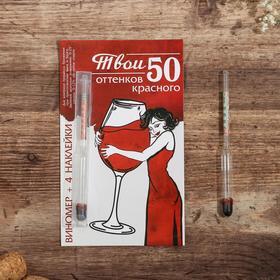 Виномер «50 оттенков красного», 15,5 х 1 см