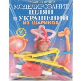 Моделирование шляп и украшений из шариков + насос + шарики