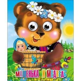 Машенька и медведь