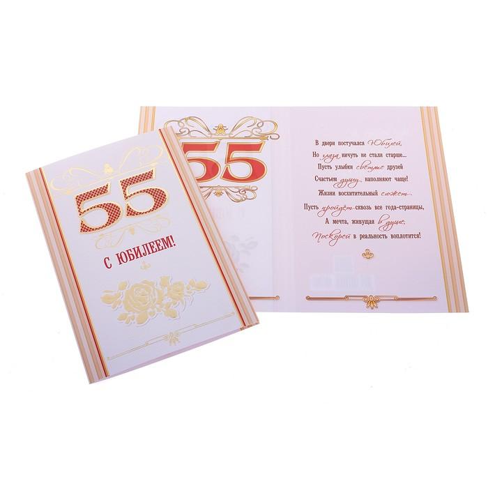 Открытки день рождения 55 лет лида