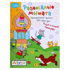 Многоразовая раскраска «Рисуй и стирай. Скоро в школу. Развесёлые мышата», Куликова Е.Н.