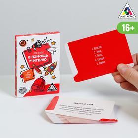 Игра-фанты «В помощь учителю. Для старшей школы», 20 карт, 16+
