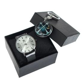 """Подарочный набор 2 в 1 """"Морской"""": наручные часы d=4 см, брелок"""