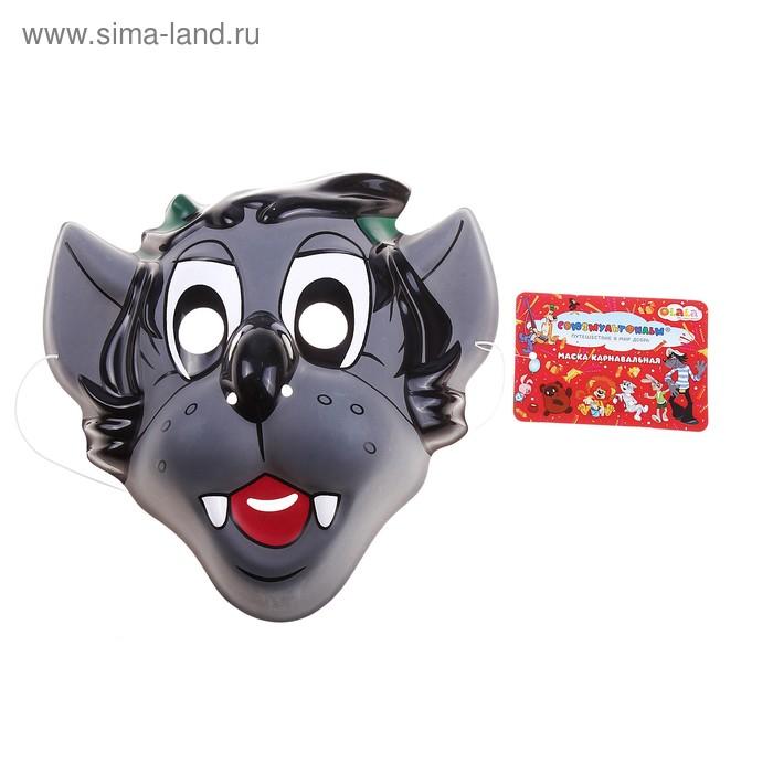 """Карнавальная маска """"Волк. Ну, погоди!"""" Союзмультфильм"""