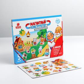 "Magnetic constructor "" Favorite fairy tales"""