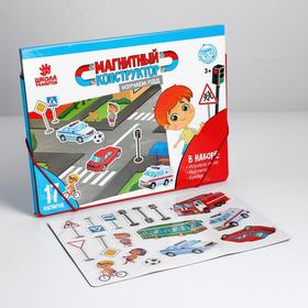 "Magnetic constructor "" Studying traffic rules"""