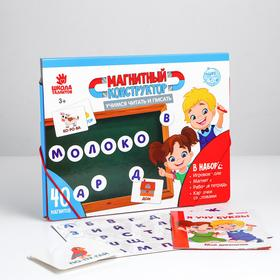 "Magnetic constructor "" Learning to read and write"""
