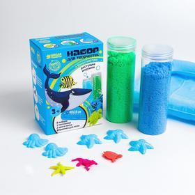 Песок для лепки флаффи «Морской мир», 2 цвета 100 г