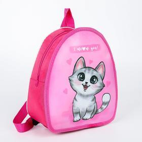 Рюкзак детский 21х12х25 см «Котик» Ош