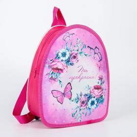 Рюкзак детский 21х12х25 см «Ты прекрасна» Ош