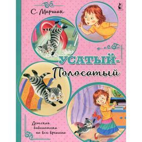 Усатый-полосатый: рассказ, сказка. Маршак С.Я.