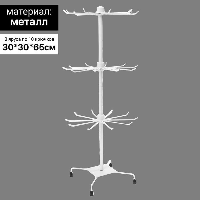 Вертушка, 3 яруса по 10 крючков, 30*30*66, цвет белый