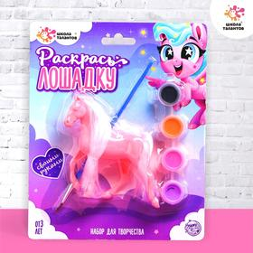 TALENT SCHOOL Set for creativity Coloring a horse, pink