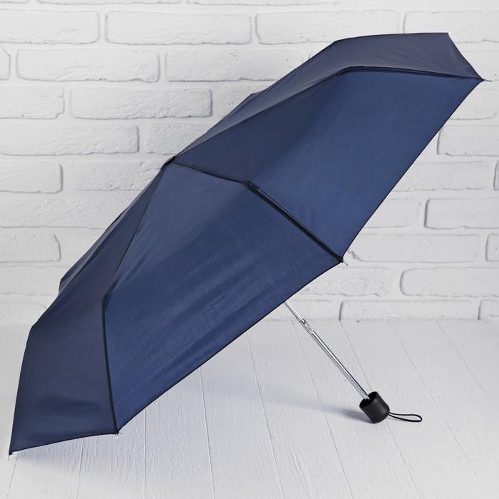 Зонт механический «Однотонный», 3 сложения, 8 спиц, R = 48 см, цвет тёмно-синий