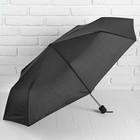 Зонт механический «Однотонный», 3 сложения, R = 48 см, цвет чёрный