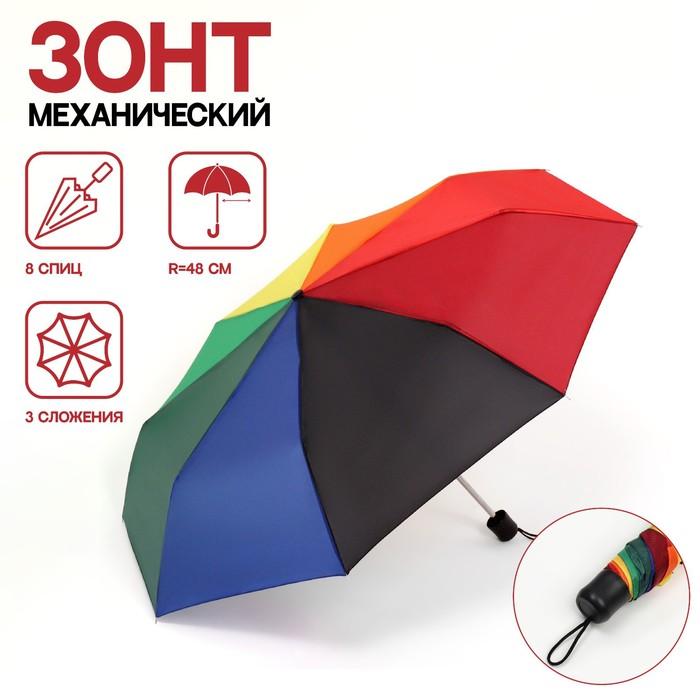 Зонт механический «Радуга», 3 сложения, 8 спиц, R = 48 см, разноцветный - фото 797596720