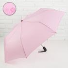 Зонт полуавтоматический, R=50см, с проявляющимся рисунком, цвет бледно-розовый