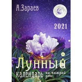 Лунный календарь на каждый день 2021. Зараев А.