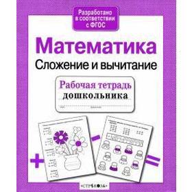 Математика. Сложение и вычитание. Шарикова Е.