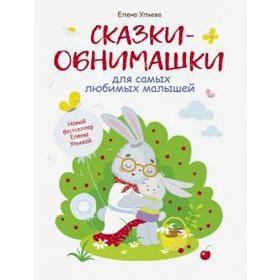 Сказки - обнимашки для самых любимых малышей. Ульева Е.