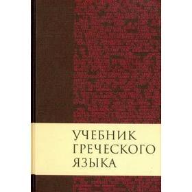 Учебник греческого языка. Грешем Мейчен Д.